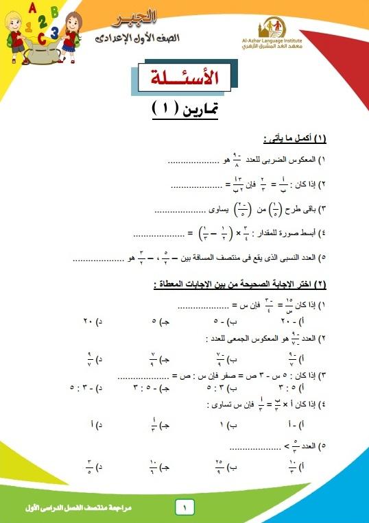 مراجعة الجبر للصف الاول الاعدادي للفصل الدراسي الاول 2019 علي موقع دروس مصرية Oo_oou11