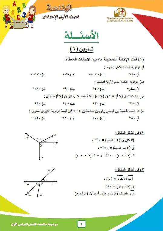 مراجعة ليلة الامتحان فى الهندسة للصف الاول الاعدادي للفصل الدراسي الاول 2020  Oo_oou12