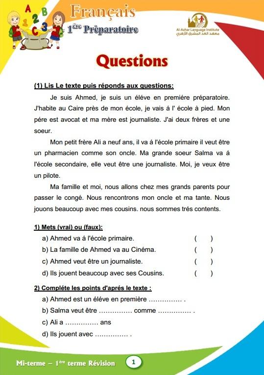 مراجعة اللغة الفرنسية للصف الاول الاعدادي للترم الاول 2019  Oo_oou21