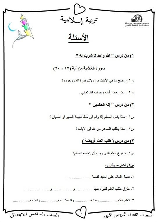 اسئلة دين الصف السادس الابتدائي الترم الاول 2019علي دروس مصرية Oo_oou25