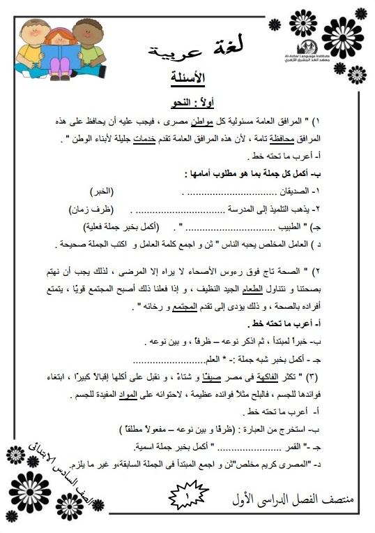 مراجعة الصف السادس الابتدائي الترم الاول فى اللغة العربية لعام 2019 علي دروس مصرية Oo_oou28
