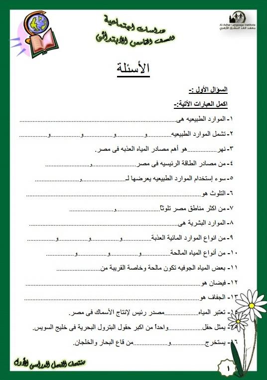 مراجعة دراسات للصف الخامس الإبتدائي 2019 التيرم الاول علي موقع دروس مصرية Oo_oou32