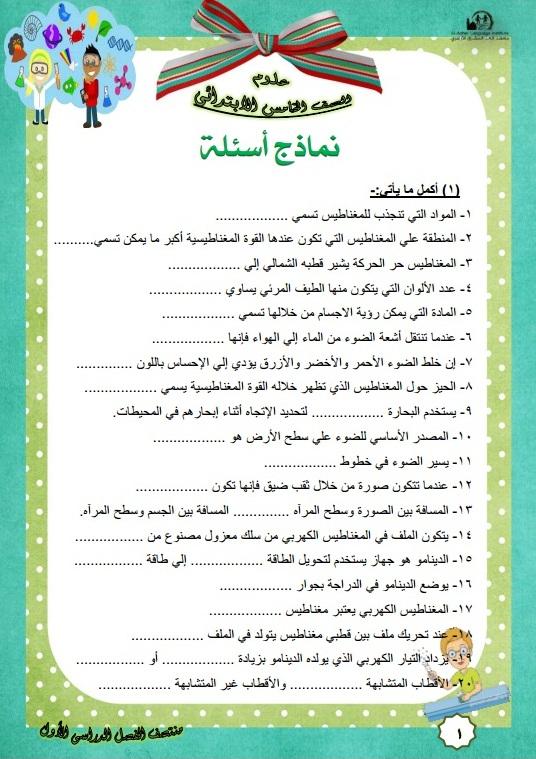 مراجعة علوم الصف الخامس الابتدائي الترم الاول 2019 علي دروس مصرية Oo_oou33