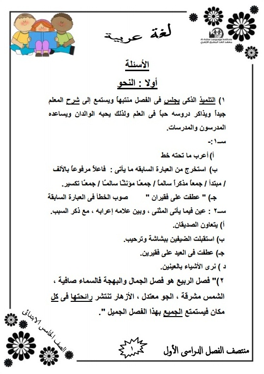 مراجعات الصف الخامس الابتدائي الترم الاول للمدارس الحكومية واللغات 2019علي دروس مصرية Oo_oou34