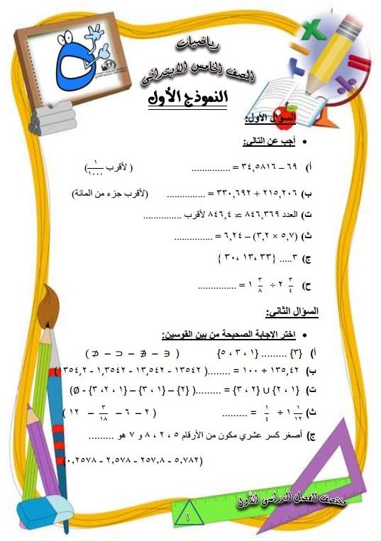 ملزمة مراجعة رياضيات الخامس الابتدائي التيرم الاول 2020 علي دروس مصرية Oo_oou38