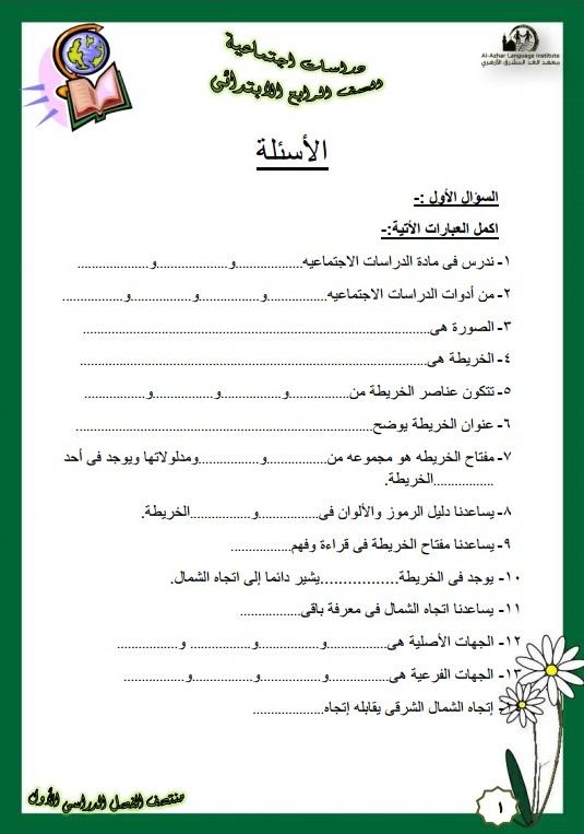 ملزمة مراجعة دراسات الصف الرابع الابتدائي الترم الاول علي دروس مصرية Oo_oou43