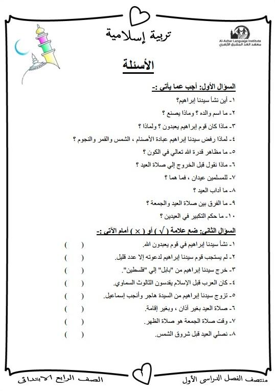 ملزمة مراجعة دين الصف الرابع الابتدائي الفصل الدراسي الاول 2020 Oo_oou44