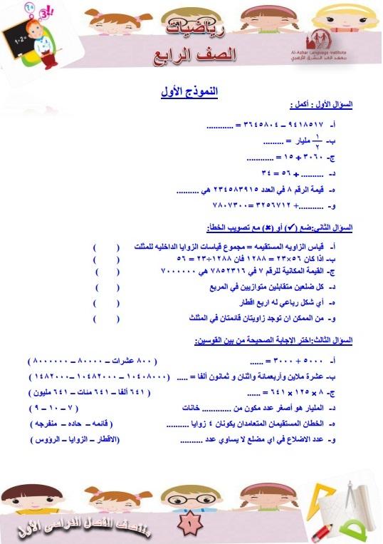 مراجعة رياضيات الصف الرابع الابتدائي الترم الاول لعام 2020  Oo_oou46