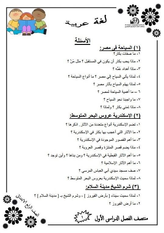 مراجعة لغة عربية الصف الرابع الابتدائي الترم الاول 2020 Oo_oou48