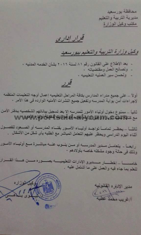 بالمستند ..تعليم بورسعيد يصدر قرار بمنع أولياء الأمور الصعود للفصول خلال اليوم الدراسي Portsa10