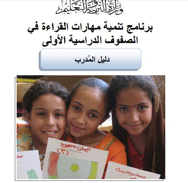 برنامج تنمية مهارات القراءة والكتابة للطفل من وزارة التربية والتعليم برابط مباشر Untitl10