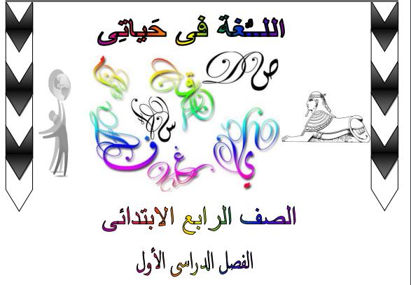 مذكرة شرح منهج اللغة العربية الجديد للصف الرابع الابتدائى للترم الأول 2020 Untitl12