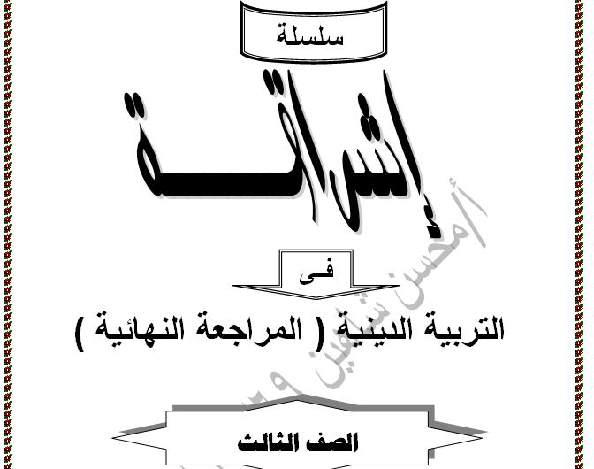 ملزمة تربية دينية الصف الثالث الابتدائي الفصل الدراسي الاول للاستاذ محسن شاهين Untitl15