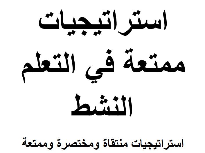 استراتيجيات ممتعة في التعلم النشط 40 استراتيجية ممتعة برابط مباشر علي دروس مصرية Untitl25