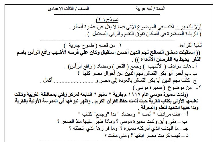 مراجعة عربي للصف الثالث الاعدادي للترم الاول 2020 مراجعة شاملة المنهج وتضمن لك اعلي الدراجات Untitl27