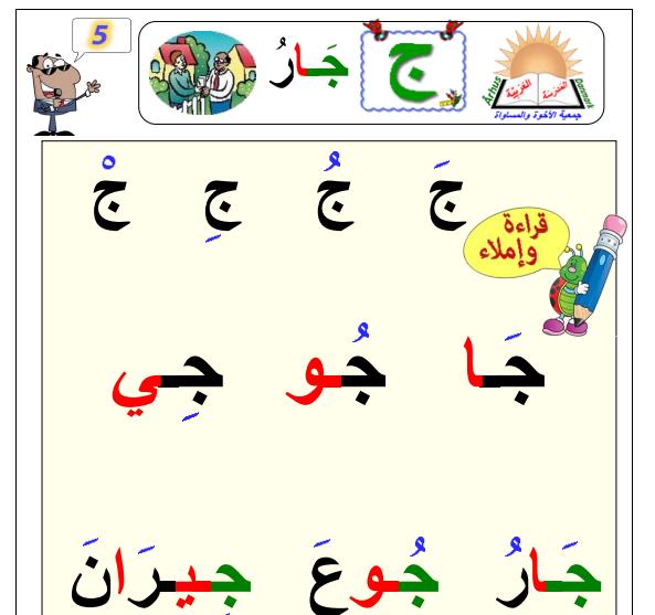 مذكرة تعلم الحروف الابجدية للاطفال رائعة وبالالوان وجاهزة للطبع Untitl32