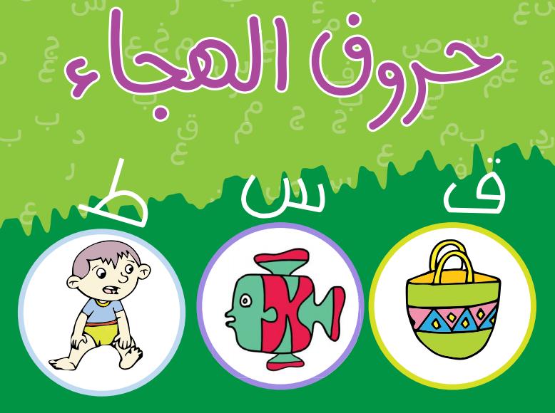 كراسة حروف الهجاء للاطفال جميلة وتستحق التحميل وجاهزة للطبع والنشر Untitl34