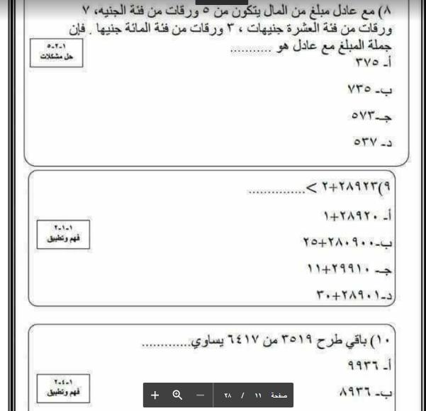 نماذج امتحانات رياضيات للصف الثالث الابتدائي ترم اول 2020 لا تخرج عنها الامتحان وجاهزة للطبع Untitl35
