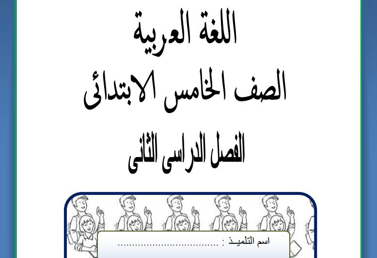 بوكلت اللغة العربية للصف الخامس الابتدائي الترم الثاني لعام 2020 - اسئلة وشرح منهج اللغة العربية  Untitl37