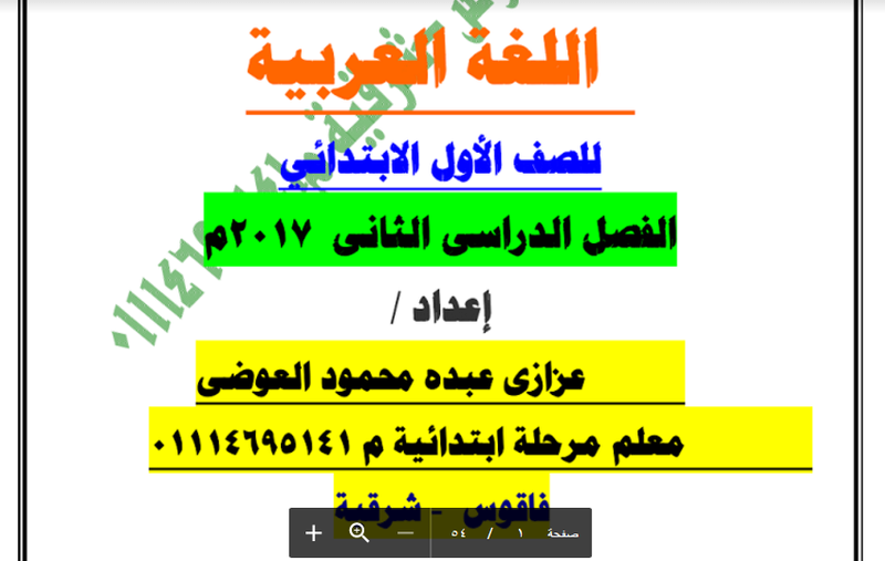 اقوي مذكرة لغة عربية اولي ابتدائي الترم الثاني 2020  Untitl39