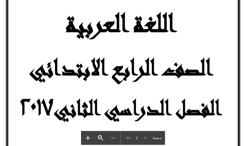 اقوي مذكرة عربي للصف الرابع الابتدائي للفصل الدراسي الثاني 2017 وجاهزة للطبع Untitl42