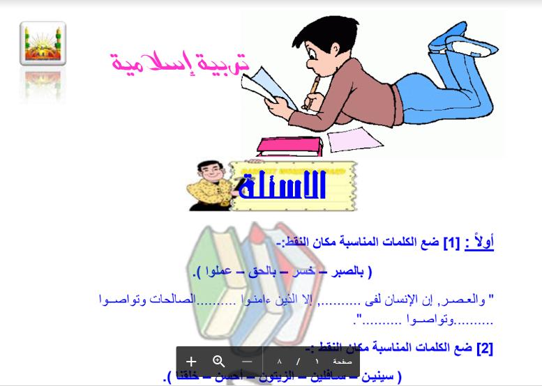 ملزمة دين اسلامي رائع جداً للصف الاول الابتدائي للفصل الدراسي الثاني 2020 Untitl43