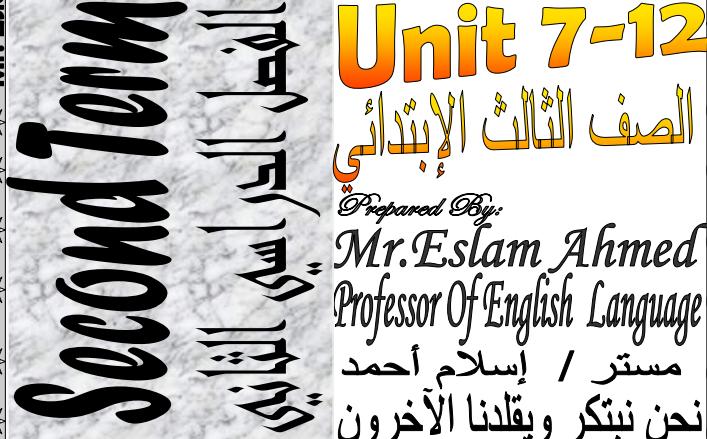 اقوي مذكرة انجليزي للصف الثالث الابتدائي الفصل الدراسي الثاني 2020 Untitl48