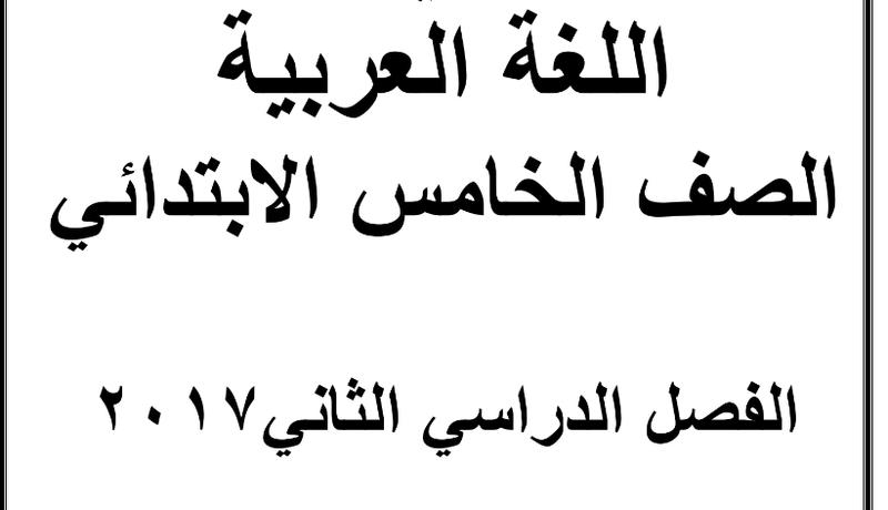 مذكرة لغة عربية رائعة للصف الخامس الابتدائي للترم الثاني 2020 Untitl49