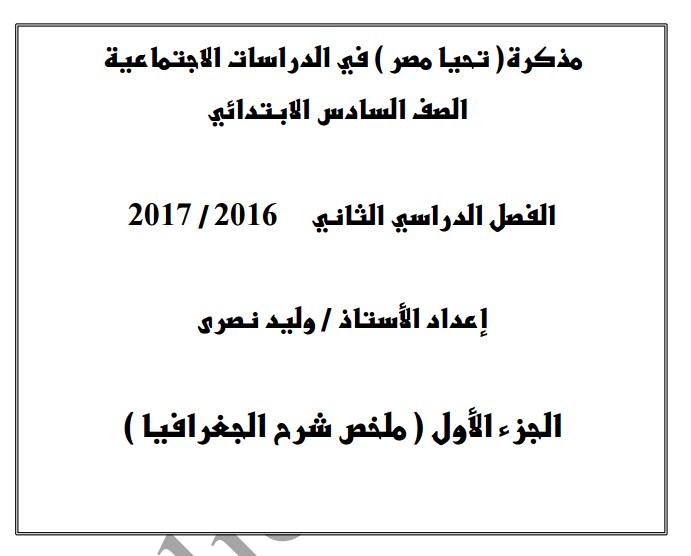 ملخص منهج الدراسات الاجتماعية للصف السادس الابتدائي الترم الثاني 2017 اعداد استاذ وليد Untitl50