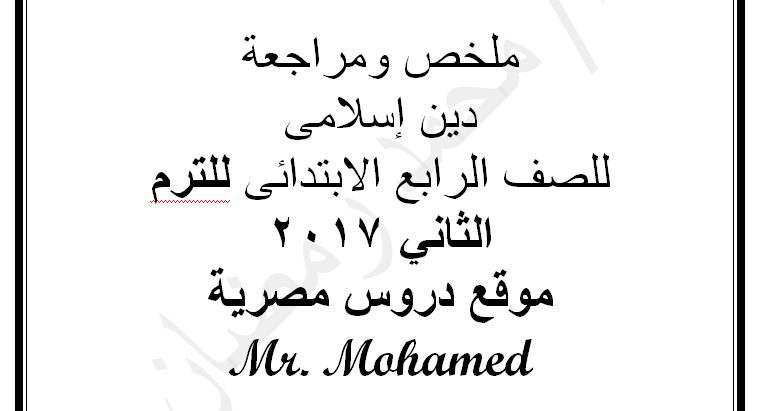 ملخص التربية الدينية للصف الرابع الابتدائي الترم الثاني 2017 اهداء من موقع دروس مصرية Untitl51