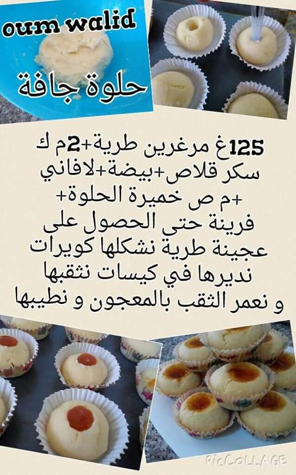 وصفات حلويات مصورة من شهيوات ام وليد 2d195211