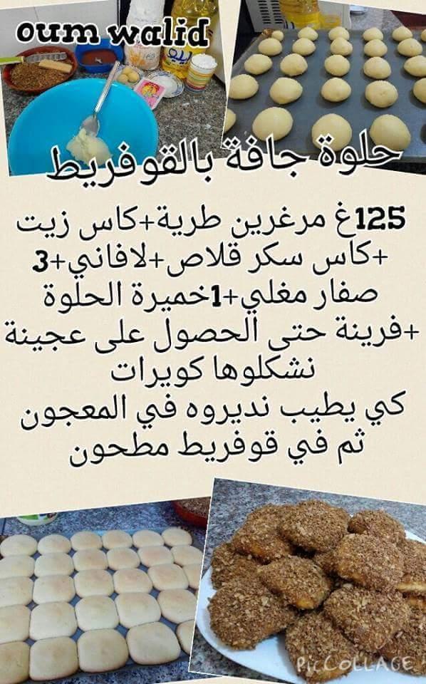 وصفات حلويات مصورة من شهيوات ام وليد 3379da11