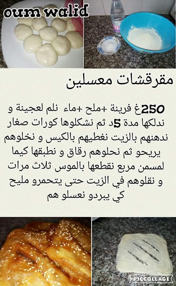 وصفات حلويات مصورة من شهيوات ام وليد 5743d611