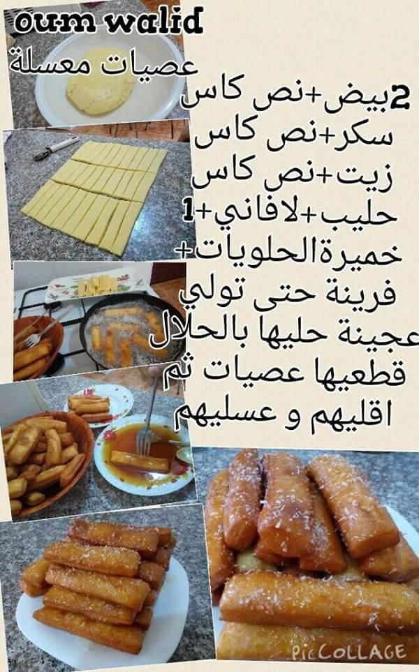 وصفات حلويات مصورة من شهيوات ام وليد 6372c911