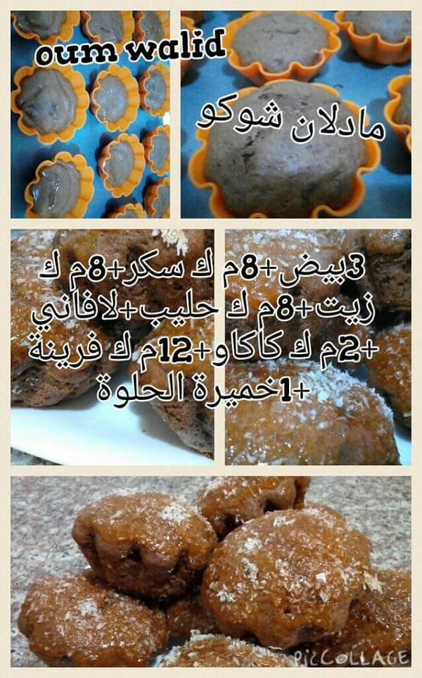 وصفات حلويات مصورة من شهيوات ام وليد 6775a311