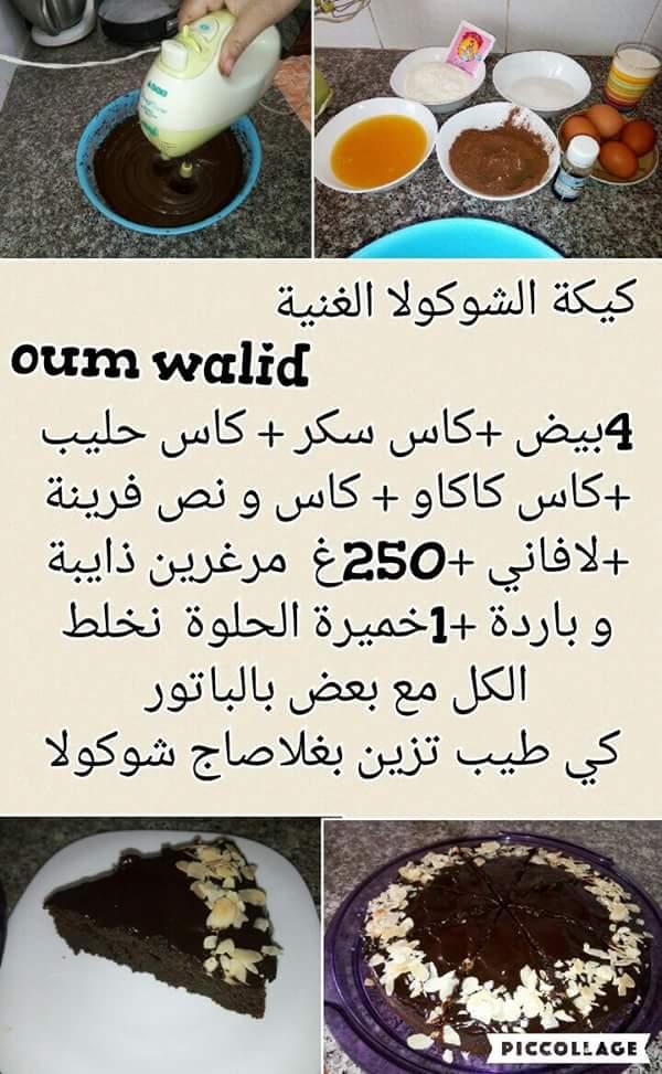 وصفات حلويات مصورة من شهيوات ام وليد 9e365e11