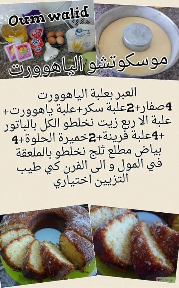 وصفات حلويات مصورة من شهيوات ام وليد A2663411