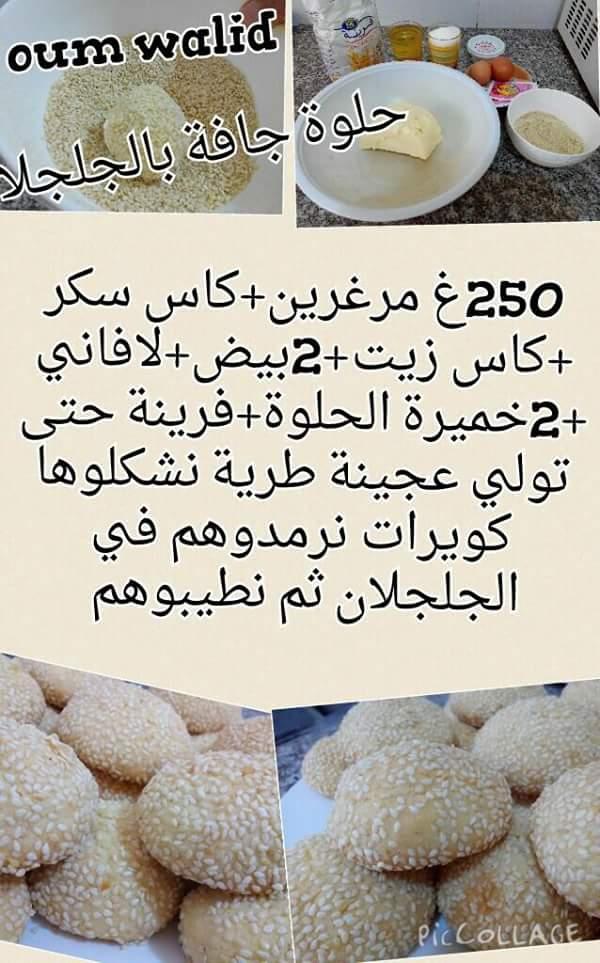 وصفات حلويات مصورة من شهيوات ام وليد Cd4d9011