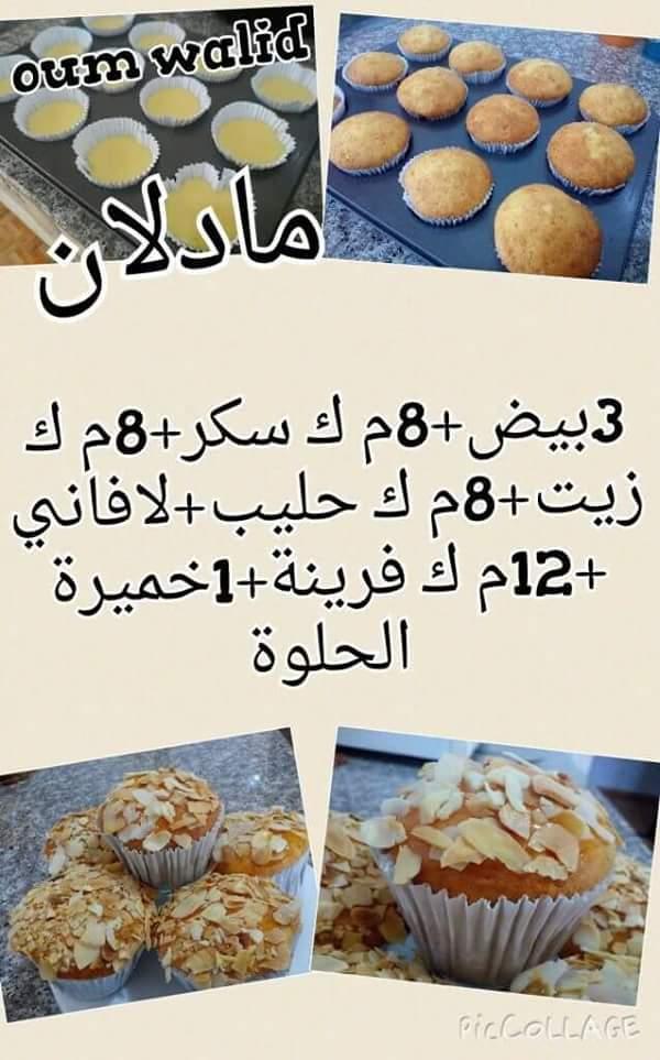 وصفات حلويات مصورة من شهيوات ام وليد D8d7b211
