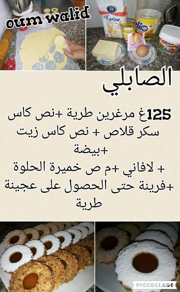 وصفات حلويات مصورة من شهيوات ام وليد Fb_img17