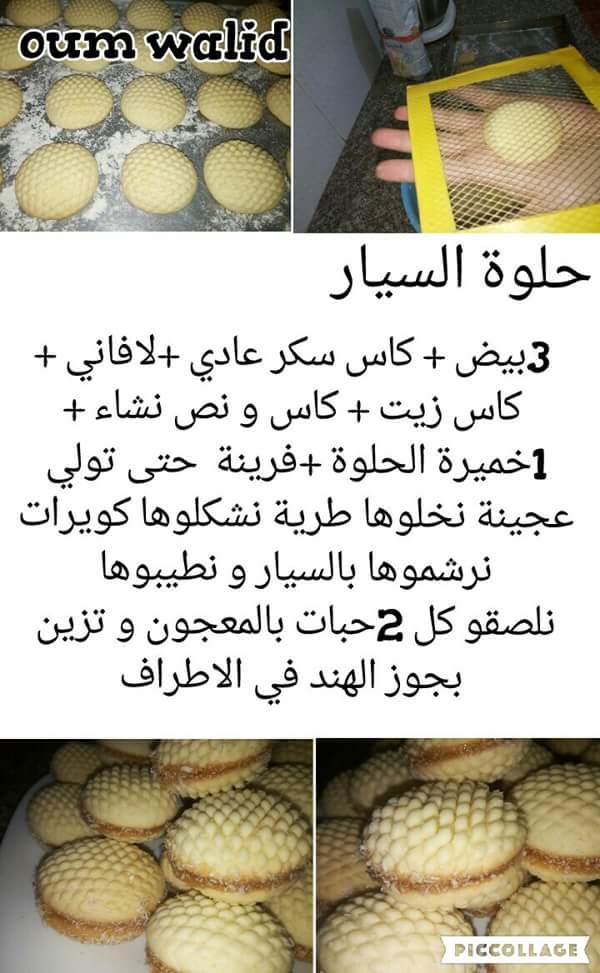 وصفات حلويات مصورة من شهيوات ام وليد Fb_img18