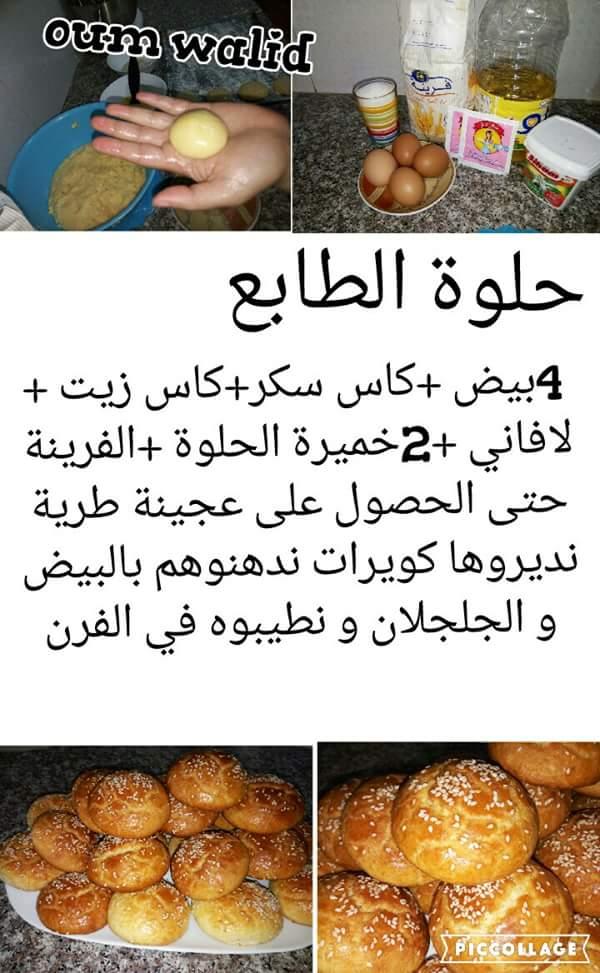 وصفات حلويات مصورة من شهيوات ام وليد Fb_img19