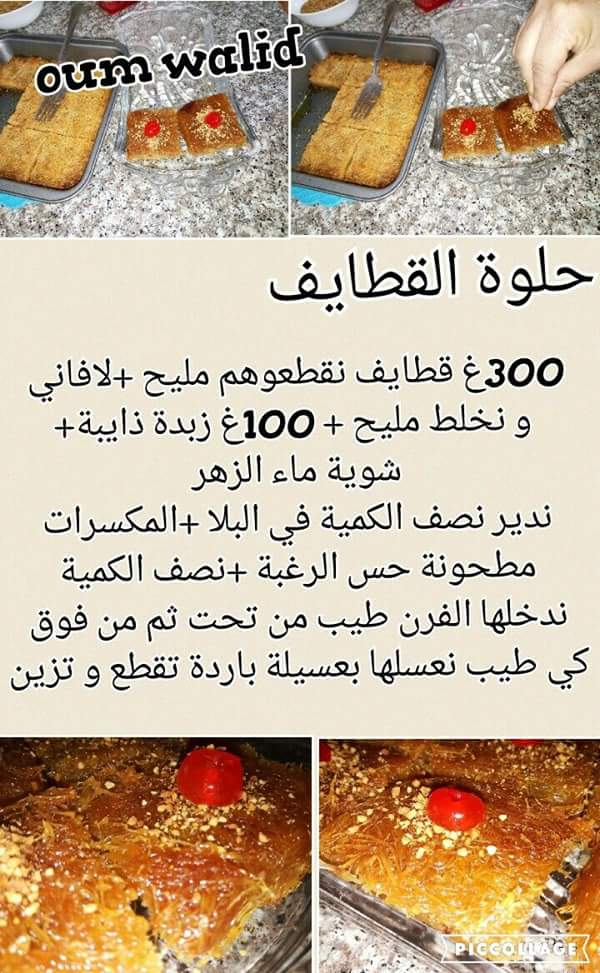وصفات حلويات مصورة من شهيوات ام وليد Fb_img20