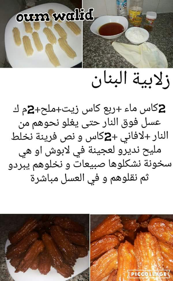 وصفات حلويات مصورة من شهيوات ام وليد Fb_img22