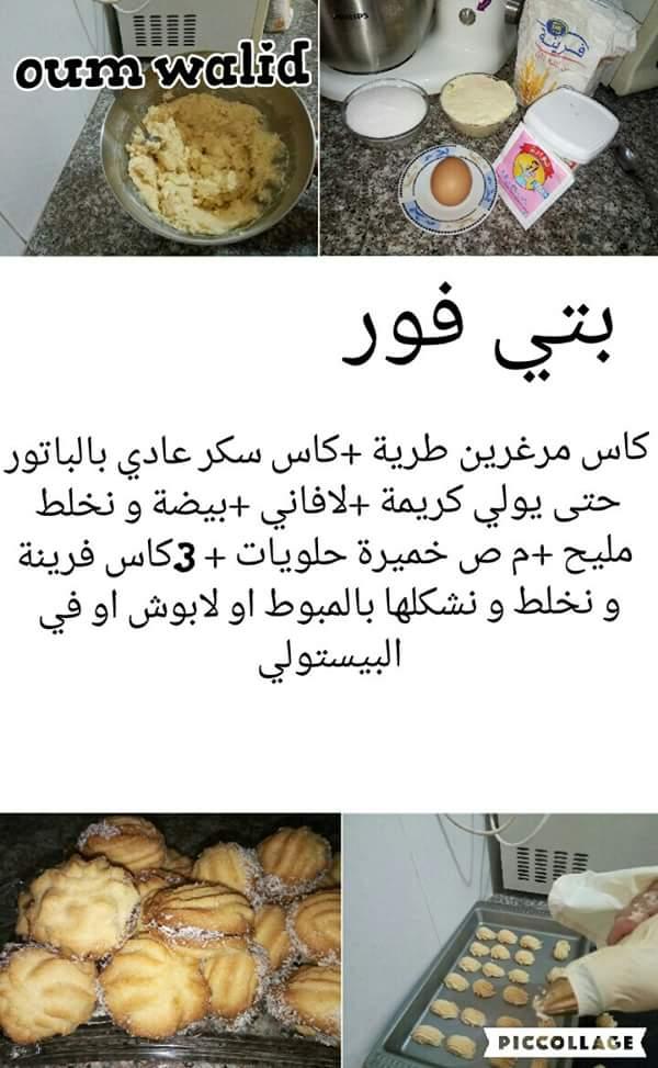 وصفات حلويات مصورة من شهيوات ام وليد Fb_img23