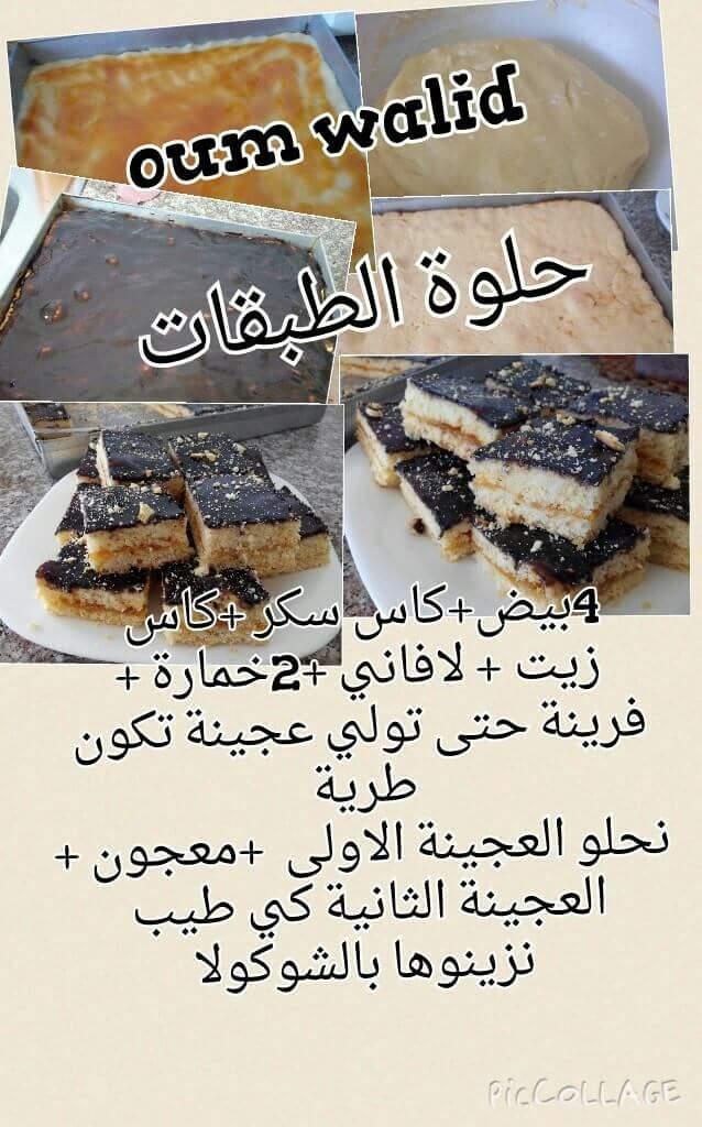 وصفات حلويات مصورة من شهيوات ام وليد P_109c10