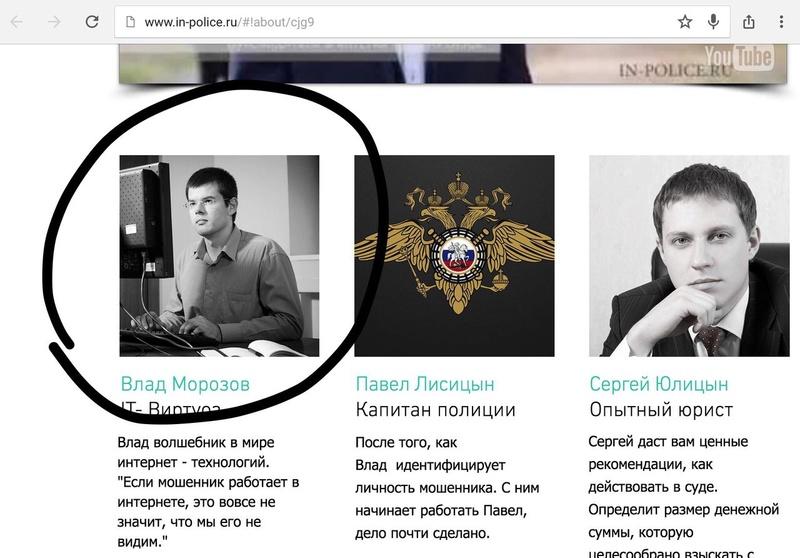 http://in-police.ru мошенники с Воронежа Image22