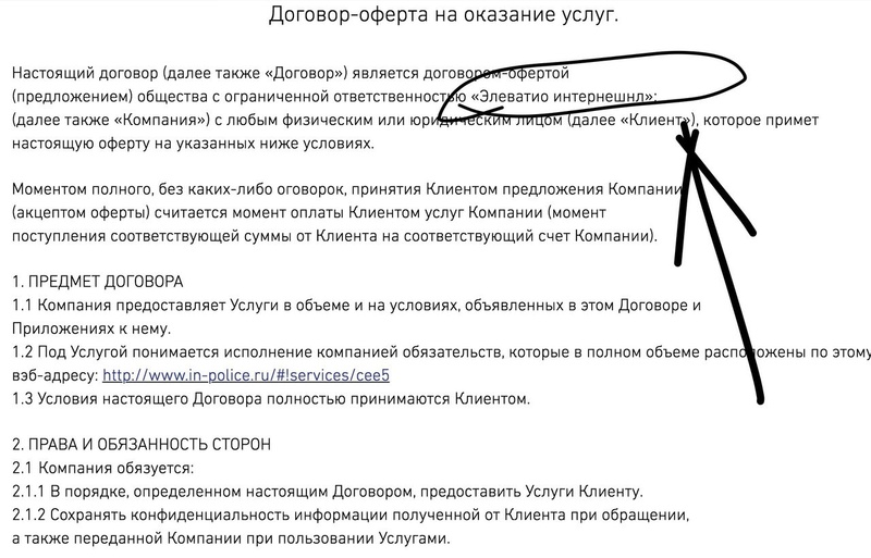 http://in-police.ru мошенники с Воронежа Image24