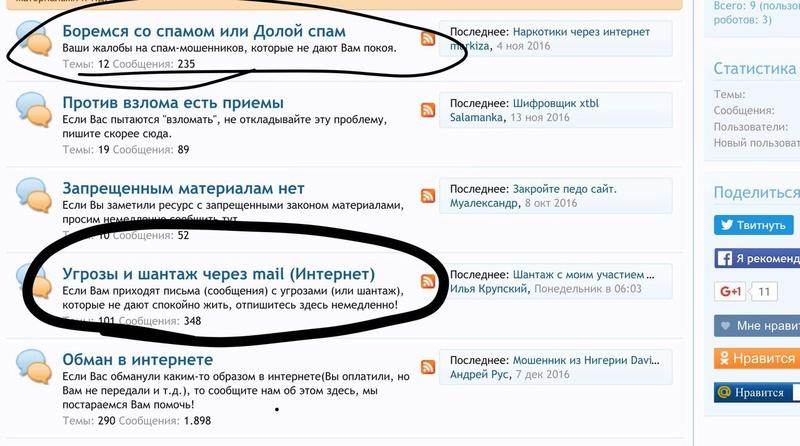 internetcrime.ru пионер мошенничества с шантажом Image33