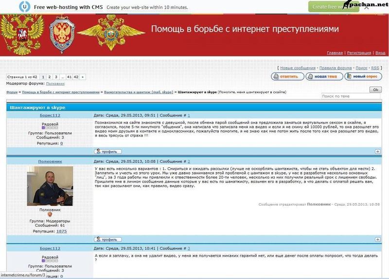 internetcrime.ru пионер мошенничества с шантажом Image34